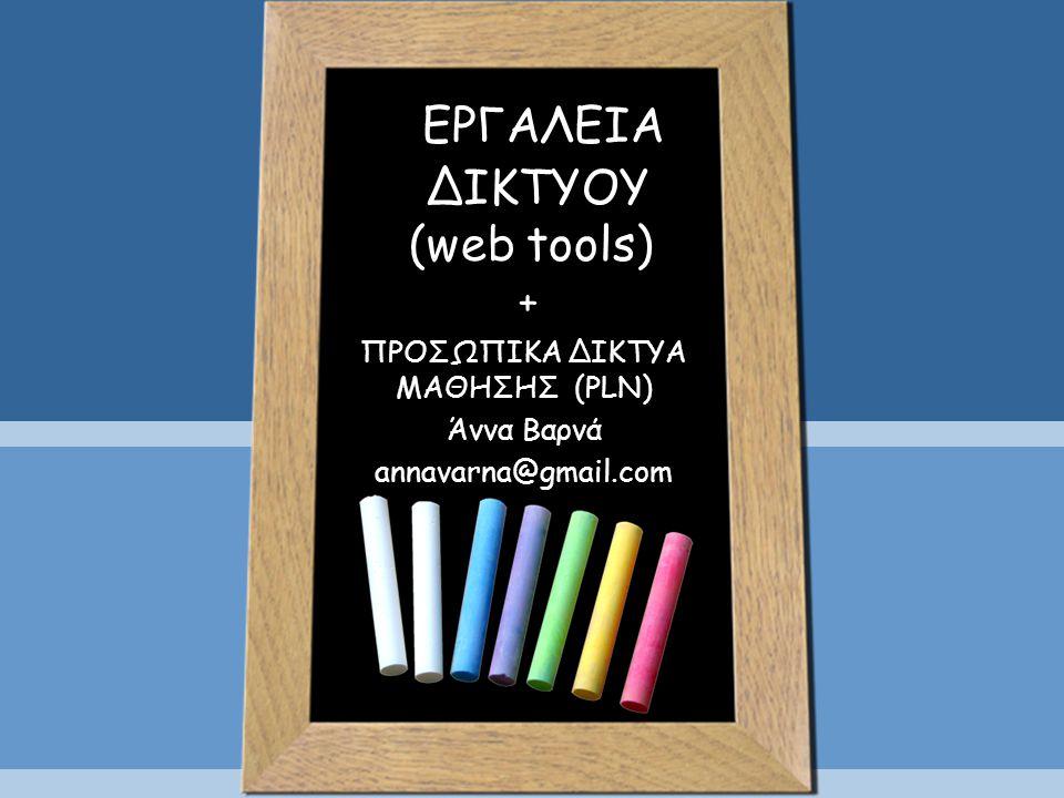 ΕΡΓΑΛΕΙΑ ΔΙΚΤΥΟΥ (web tools) + ΠΡΟΣΩΠΙΚΑ ΔΙΚΤΥΑ ΜΑΘΗΣΗΣ (PLN) Άννα Βαρνά annavarna@gmail.com