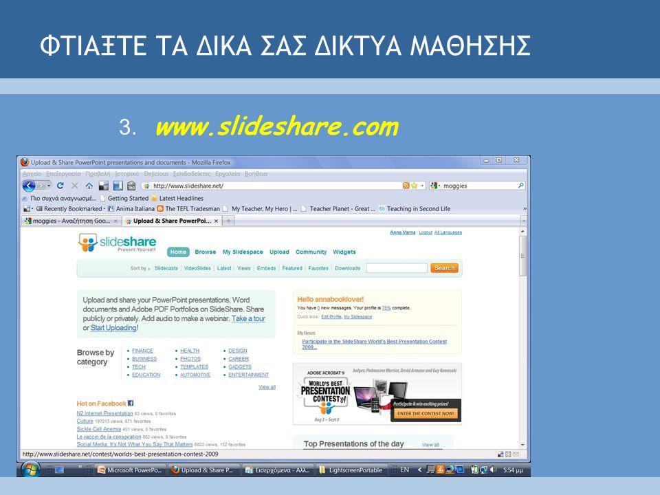 ΦΤΙΑΞΤΕ ΤΑ ΔΙΚΑ ΣΑΣ ΔΙΚΤΥΑ ΜΑΘΗΣΗΣ 3. www.slideshare.com