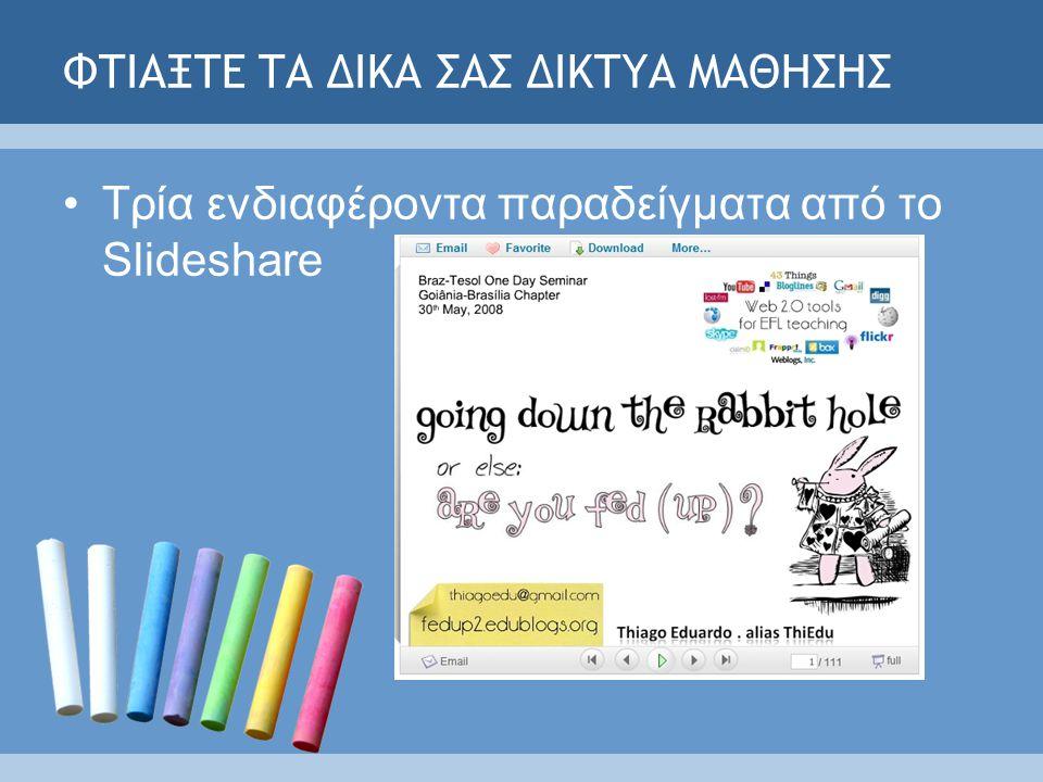ΦΤΙΑΞΤΕ ΤΑ ΔΙΚΑ ΣΑΣ ΔΙΚΤΥΑ ΜΑΘΗΣΗΣ Τρία ενδιαφέροντα παραδείγματα από το Slideshare