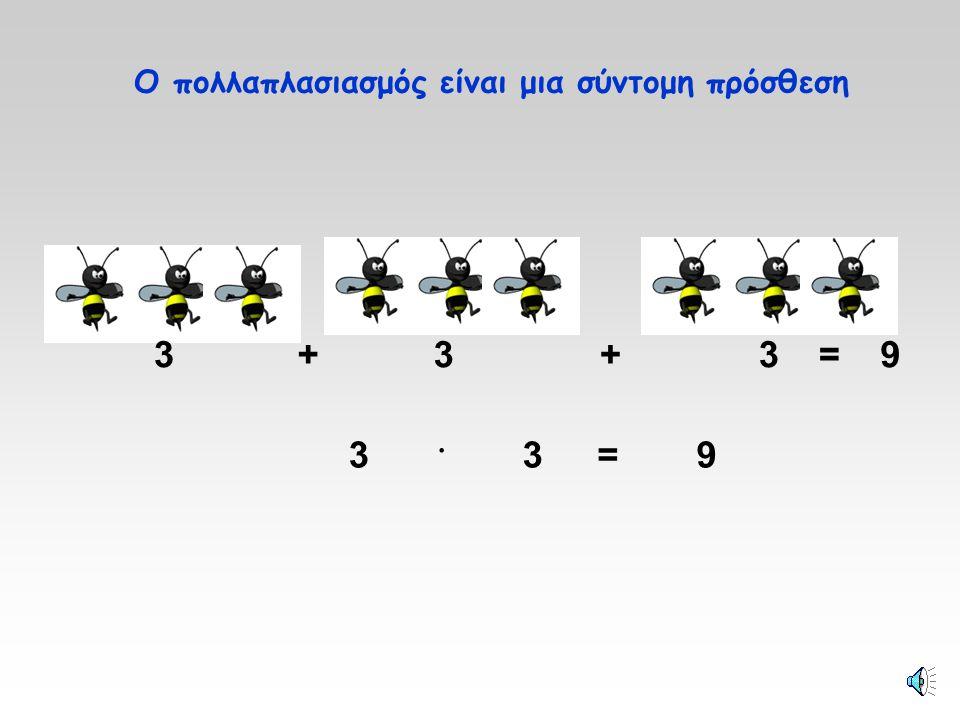 2 Ο πολλαπλασιασμός είναι μια σύντομη πρόσθεση + 2 + 2 + 2 + 2 = 5  2=10
