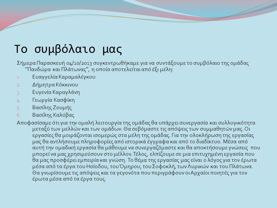 Το συμβόλαιο μας Σήμερα Παρασκευή 04/10/2013 συγκεντρωθήκαμε για να συντάξουμε το συμβόλαιο της ομάδας ''Πανδώρα και Πλάτωνας'', η οποία αποτελείται από έξι μέλη: 1.
