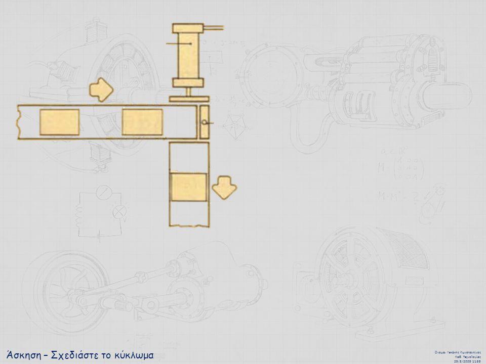 Άσκηση – Σχεδιάστε το κύκλωμα Όνομα : Λεκάκης Κωνσταντίνος Καθ. Τεχνολογίας 29/3/2009 11:59