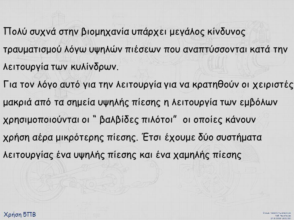 Χρήση 5ΠΒ Όνομα : Λεκάκης Κωνσταντίνος Καθ.