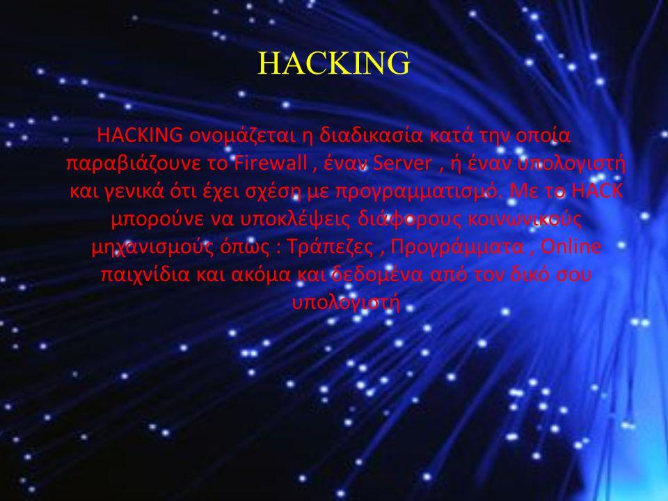 ΠΛΕΟΝΕΚΤΗΜΑΤΑ ΤΟΥ HACKING Με το hacking μπορείς να πάρεις πράγματα για εσένα (video, DVD, παιχνίδια ) καθώς και μπορείς να παίξεις παιχνίδια που απαιτούν λεφτά χωρίς να ξοδέψεις χρήματα.