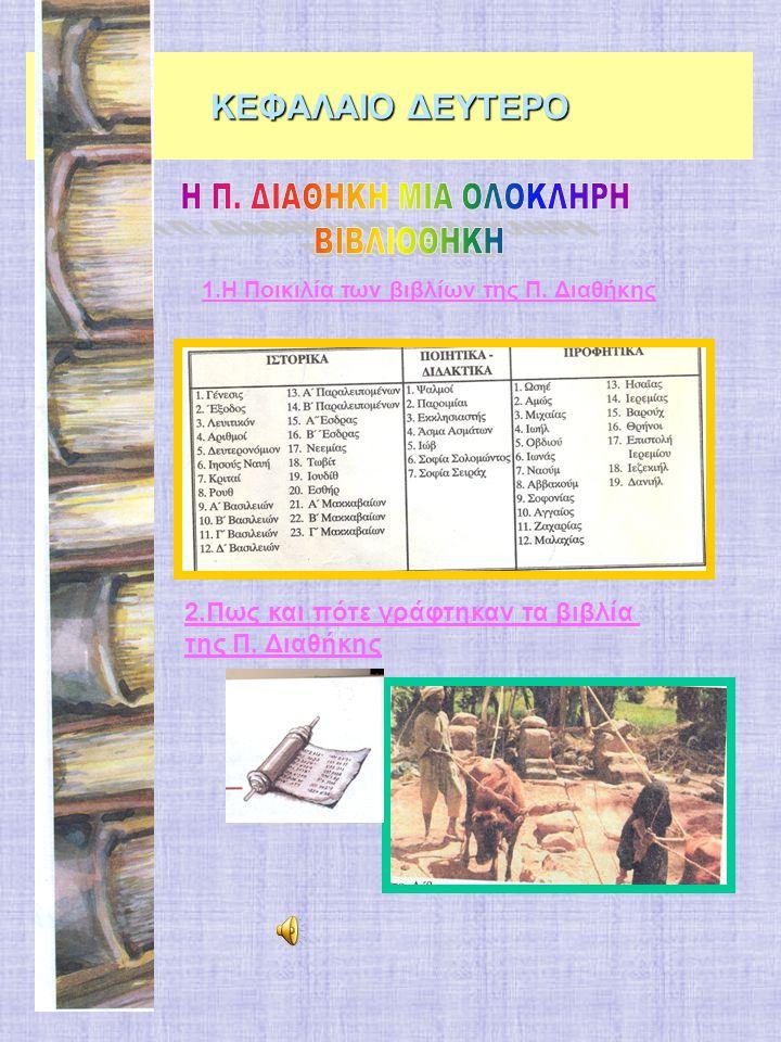 KΕΦΑΛΑΙΟ ΔΕΥΤΕΡΟ 1.Η Ποικιλία των βιβλίων της Π. Διαθήκης 2.Πως και πότε γράφτηκαν τα βιβλία της Π.