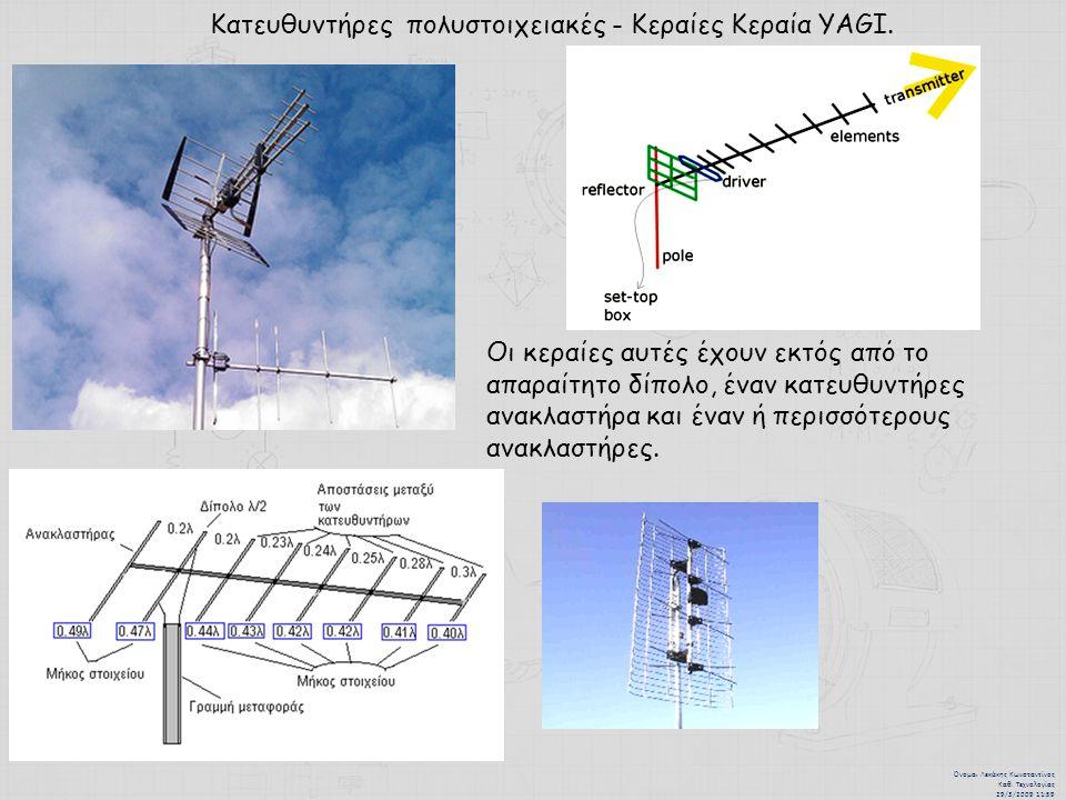 Όνομα : Λεκάκης Κωνσταντίνος Καθ. Τεχνολογίας 29/3/2009 11:59 Κατευθυντήρες πολυστοιχειακές - Κεραίες Κεραία YAGI. Οι κεραίες αυτές έχουν εκτός από το