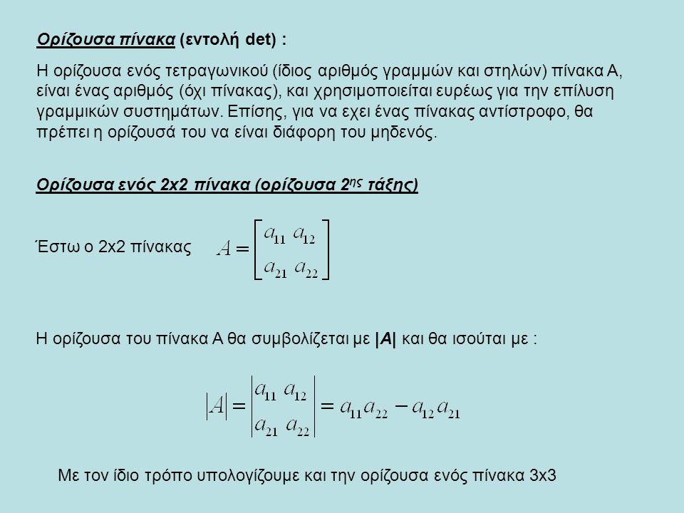 Ορίζουσα πίνακα (εντολή det) : Η ορίζουσα ενός τετραγωνικού (ίδιος αριθμός γραμμών και στηλών) πίνακα Α, είναι ένας αριθμός (όχι πίνακας), και χρησιμο