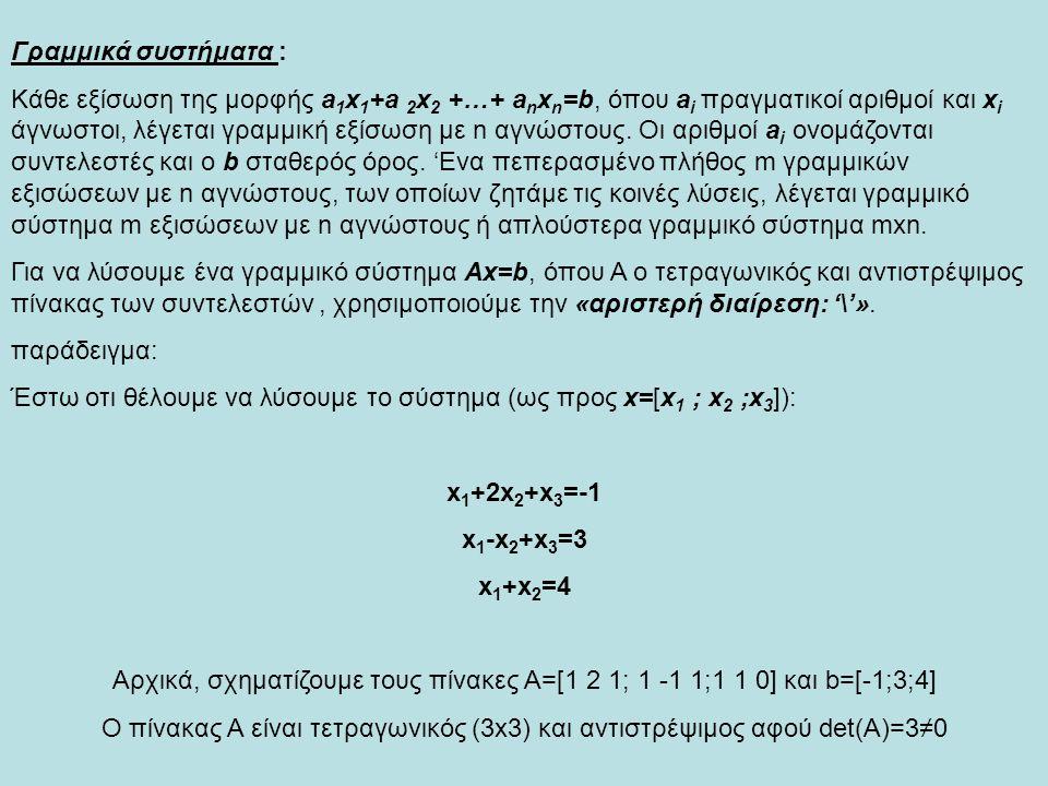Γραμμικά συστήματα : Κάθε εξίσωση της μορφής a 1 x 1 +a 2 x 2 +…+ a n x n =b, όπου a i πραγματικοί αριθμοί και x i άγνωστοι, λέγεται γραμμική εξίσωση