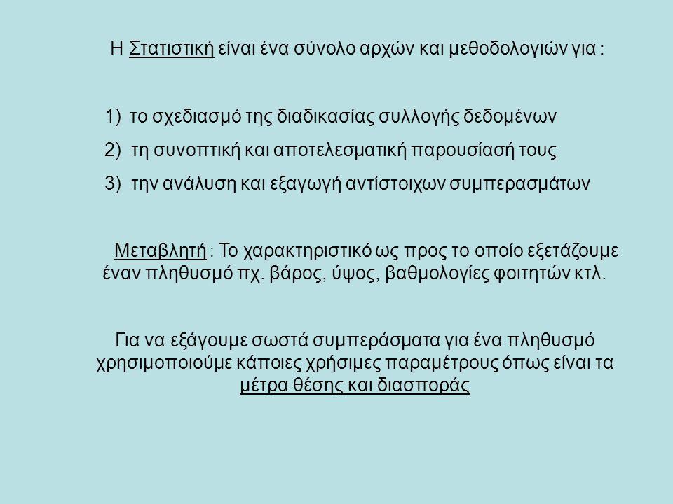 Η Στατιστική είναι ένα σύνολο αρχών και μεθοδολογιών για : 1) το σχεδιασμό της διαδικασίας συλλογής δεδομένων 2) τη συνοπτική και αποτελεσματική παρου