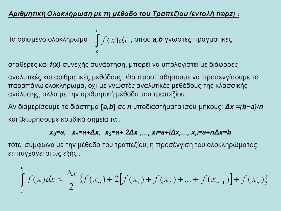 Αριθμητική Ολοκλήρωση με τη μέθοδο του Τραπεζίου (εντολή trapz) : Το ορισμένο ολοκλήρωμα, όπου a,b γνωστές πραγματικές σταθερές και f(x) συνεχής συνάρ
