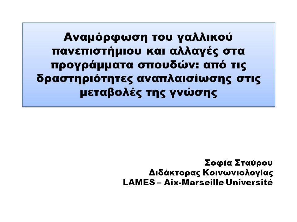 Η «περιφερειοποίηση της γνώσης» ως μετατόπιση συνόρων:  καθορισμός νέας «περιφέρειας»  από το κριτήριο των επιστημονικών πεδίων στο κριτήριο των επαγγελματικών δραστηριοτήτων  καθορισμός νέων γνωστικών και κοινωνικών σχέσεων  γνώσεις από διάφορα επιστημονικά πεδία  γνώσεις διαφόρων τύπων (επιστημονικές, εμπειριακές γνώσεις, δεξιότητες,...)  διδακτικό προσωπικό/φοιτητές από διάφορα επιστημονικά πεδία και από τον κοινωνικο-οικονομικό χώρο