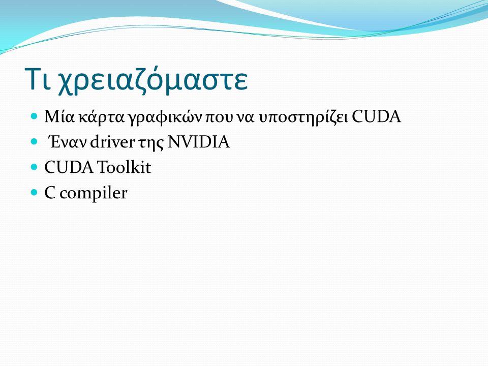 Τι χρειαζόμαστε Μία κάρτα γραφικών που να υποστηρίζει CUDA Έναν driver της NVIDIA CUDA Toolkit C compiler