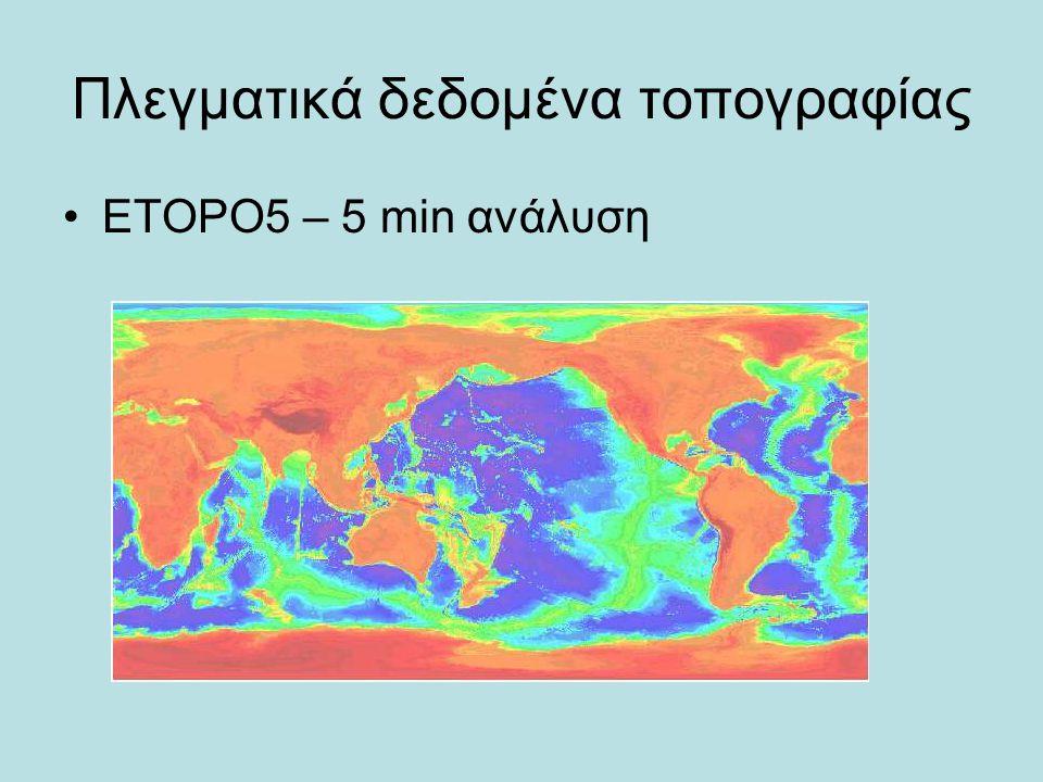 Πλεγματικά δεδομένα τοπογραφίας ETOPO5 – 5 min ανάλυση