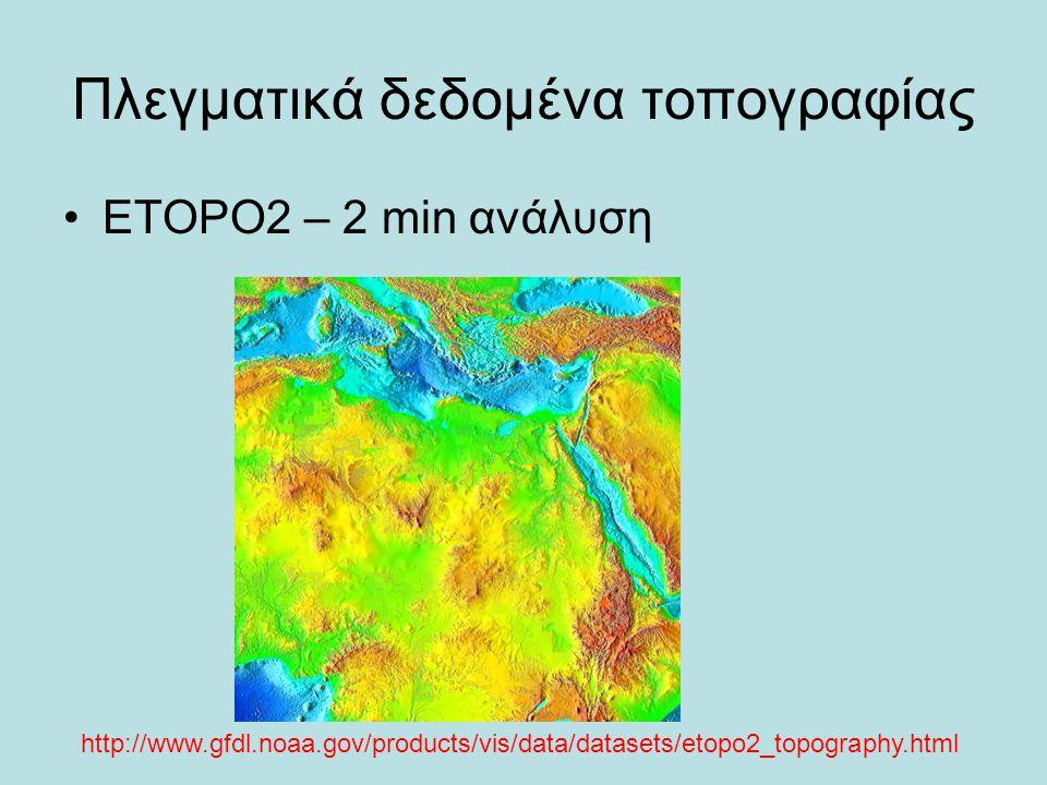 Πλεγματικά δεδομένα τοπογραφίας ETOPO2 – 2 min ανάλυση http://www.gfdl.noaa.gov/products/vis/data/datasets/etopo2_topography.html