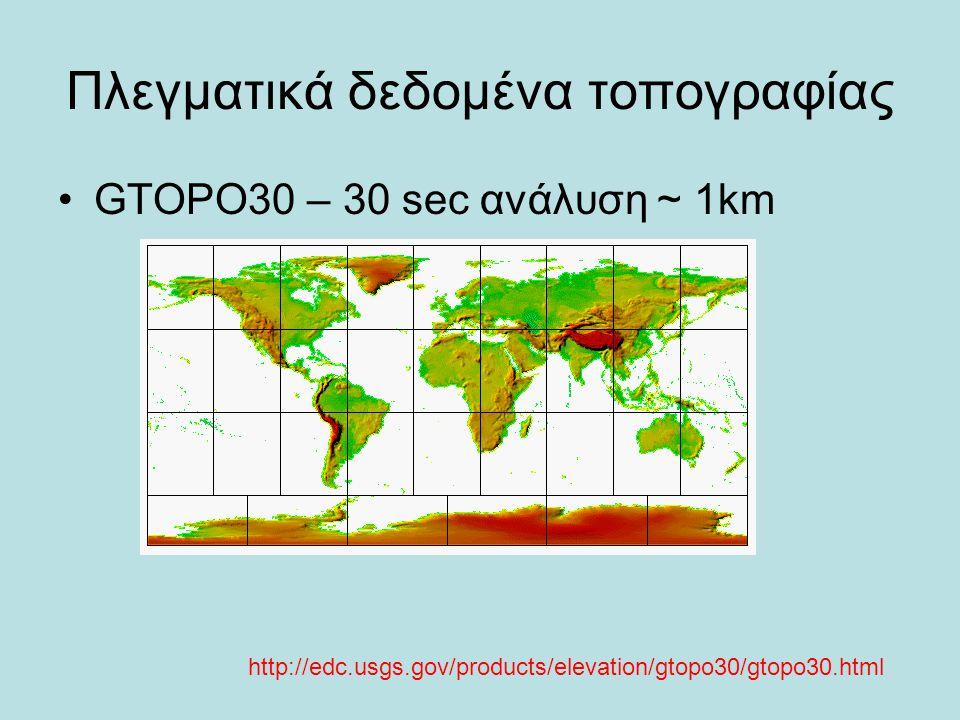 Πλεγματικά δεδομένα τοπογραφίας GTOPO30 – 30 sec ανάλυση ~ 1km http://edc.usgs.gov/products/elevation/gtopo30/gtopo30.html