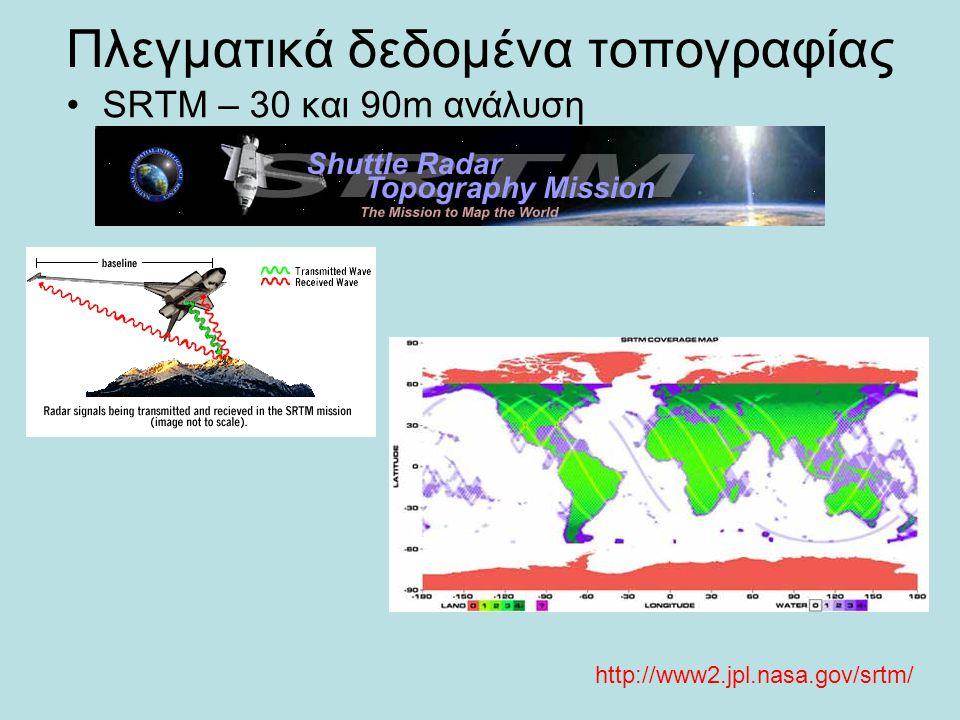 Πλεγματικά δεδομένα τοπογραφίας SRTM – 30 και 90m ανάλυση http://www2.jpl.nasa.gov/srtm/