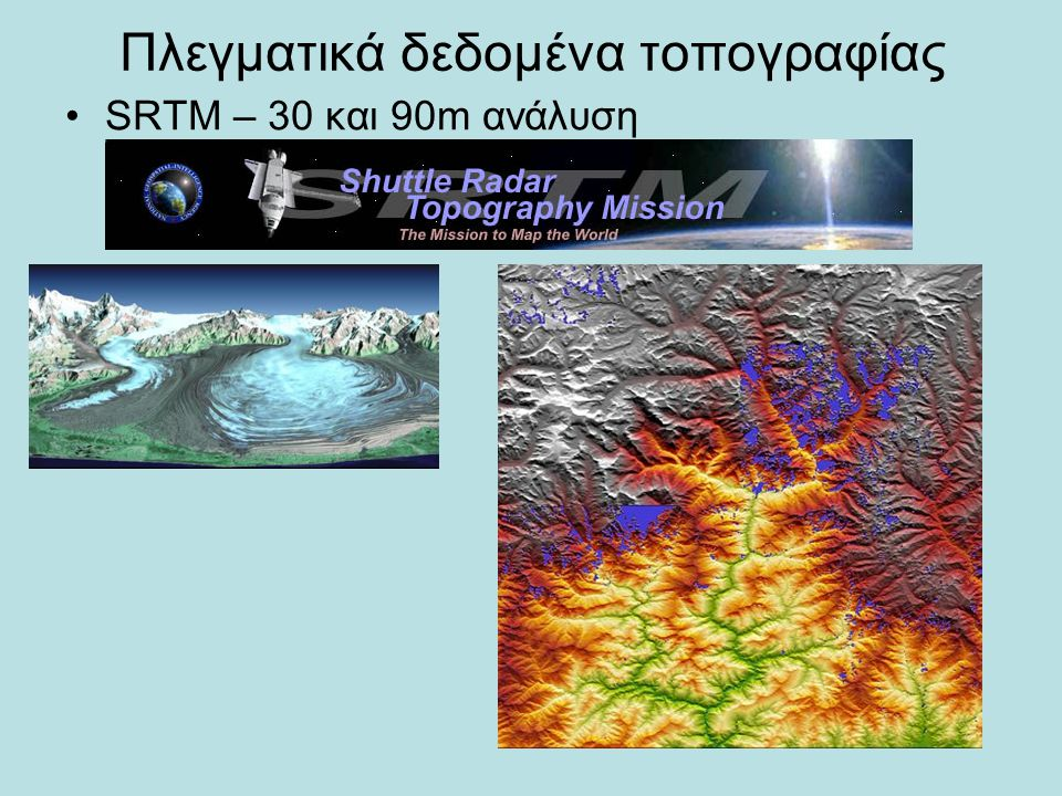 Πλεγματικά δεδομένα τοπογραφίας SRTM – 30 και 90m ανάλυση