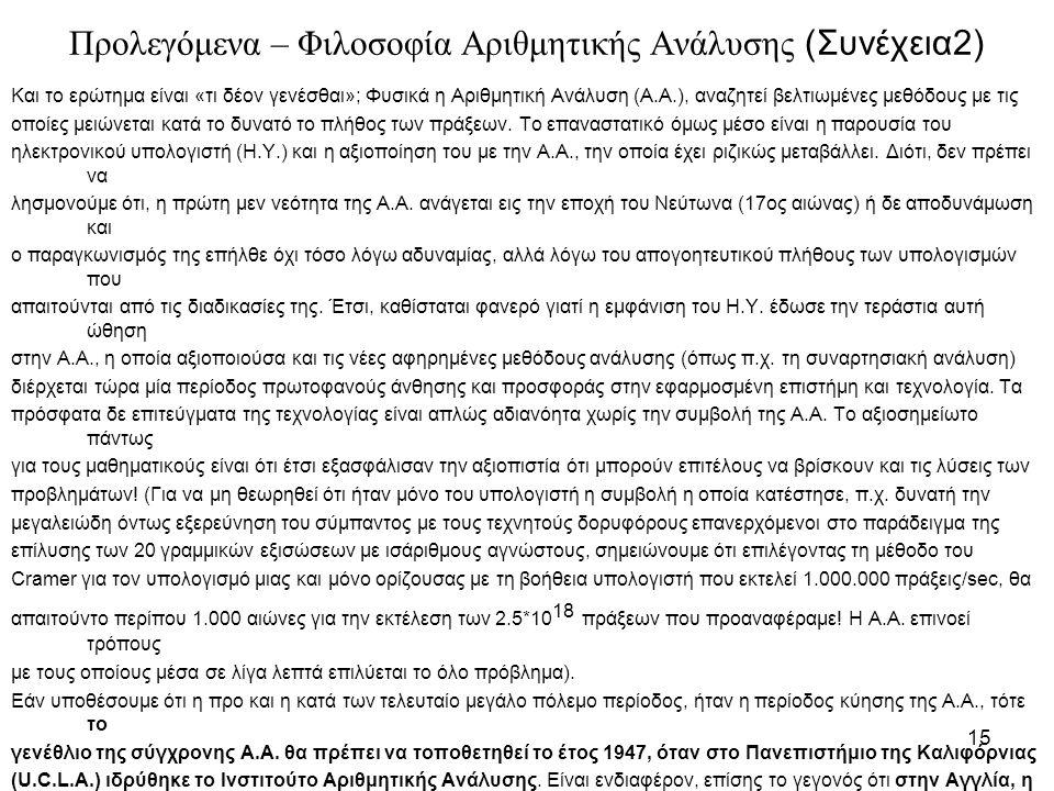 15 Προλεγόμενα – Φιλοσοφία Αριθμητικής Ανάλυσης (Συνέχεια2) Και το ερώτημα είναι «τι δέον γενέσθαι»; Φυσικά η Αριθμητική Ανάλυση (Α.Α.), αναζητεί βελτιωμένες μεθόδους με τις οποίες μειώνεται κατά το δυνατό το πλήθος των πράξεων.