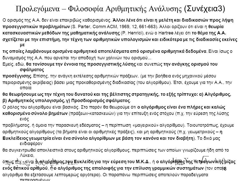16 Προλεγόμενα – Φιλοσοφία Αριθμητικής Ανάλυσης (Συνέχεια3) Ο ορισμός της Α.Α.