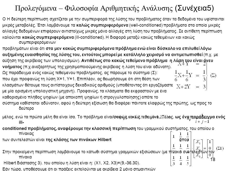 18 Προλεγόμενα – Φιλοσοφία Αριθμητικής Ανάλυσης (Συνέχεια5) Ο Η δεύτερη περίπτωση σχετίζεται με την συμπεριφορά της λύσης του προβλήματος όταν τα δεδομένα του υφίστανται μικρές μεταβολές.