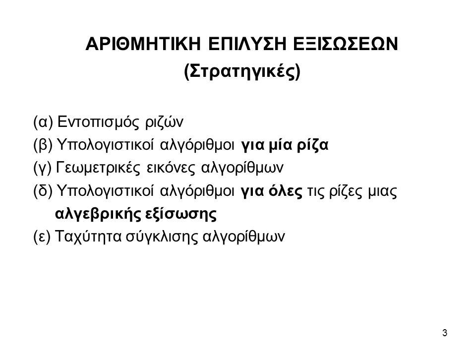 4 a.Εντοπισμός Ριζών I.Γεωμετρικώς – Γραφική ΜέθοδοςΓεωμετρικώς II.Αναλυτικώς – Ακολουθίες Sturm (Αλγεβρικές Εξισώσεις)Αναλυτικώς III.Αξιοποίηση Διαφόρων Θεωρημάτων (Bolzano, Descartés rule of signs, κλπ.) Στρατηγικές και Αλγόριθμοι Εύρεσης Ριζών