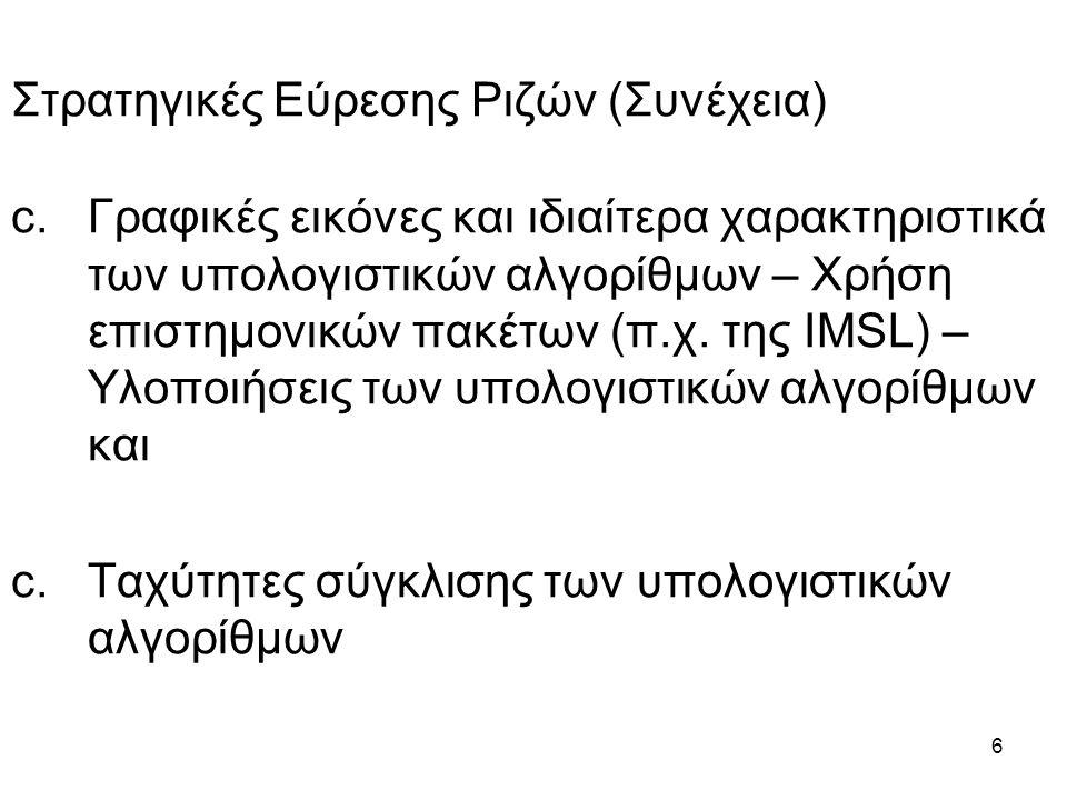 7 ΙΙΙ.Αξιοποίηση Διαφόρων Θεωρημάτων Για μεν το Θεώρημα Bolzano, είναι εύκολη η εφαρμογή του, π.χ.