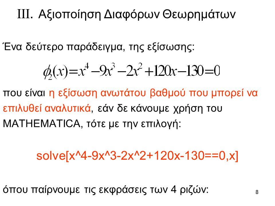 9 που υπολογίζονται οτι είναι διαδοχικά οι: (1) x 1 =-3.60014, x 2 =1.22859, x 3 =3.97207, x 4 =7.39948