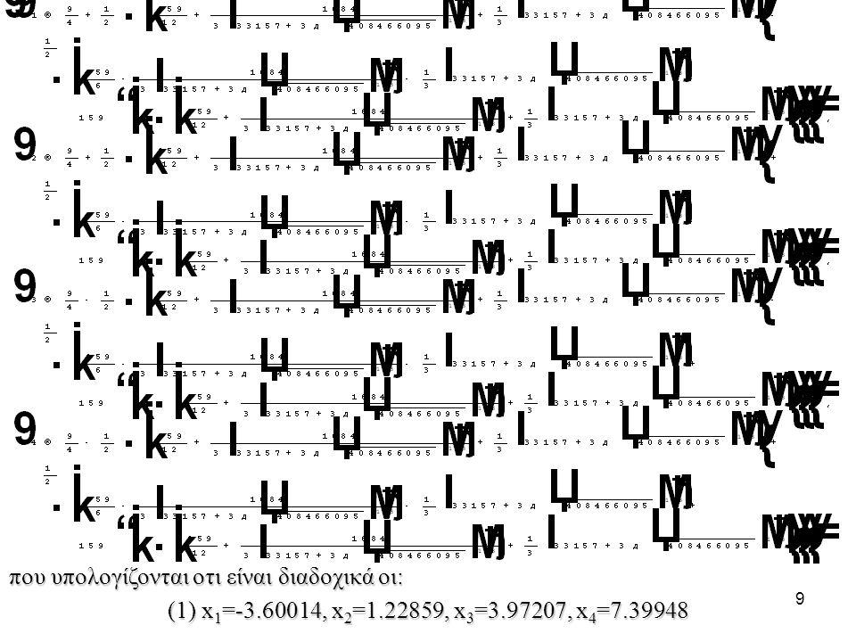 10 ΠΑΡΑΤΗΡΗΣΗ: Τα παραπάνω αφορούν τη θεωρητική πλευρά των αλγεβρικών εξισώσεων, που για εξισώσεις ανωτέρω βαθμού, π.χ.