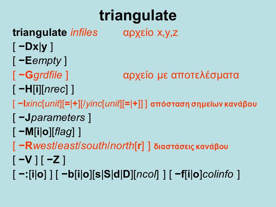 triangulate triangulate infiles αρχείο x,y,z [ −Dx|y ] [ −Eempty ] [ −Ggrdfile ] αρχείο με αποτελέσματα [ −H[i][nrec] ] [ −Ixinc[unit][=|+][/yinc[unit
