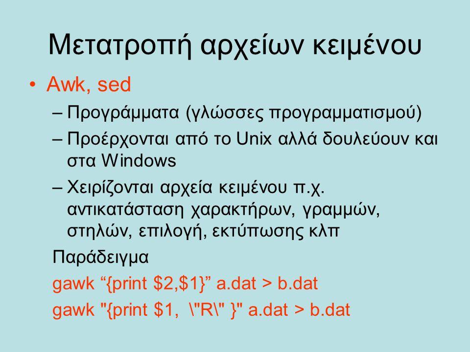 Μετατροπή αρχείων κειμένου Awk, sed –Προγράμματα (γλώσσες προγραμματισμού) –Προέρχονται από το Unix αλλά δουλεύουν και στα Windows –Χειρίζονται αρχεία