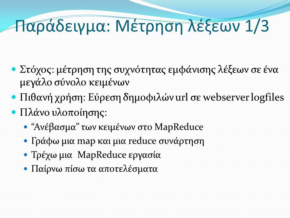 Παράδειγμα: Μέτρηση λέξεων 1/3 Στόχος: μέτρηση της συχνότητας εμφάνισης λέξεων σε ένα μεγάλο σύνολο κειμένων Πιθανή χρήση: Εύρεση δημοφιλών url σε web