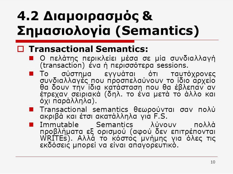 4.2 Διαμοιρασμός & Σημασιολογία (Semantics)  Transactional Semantics: Ο πελάτης περικλείει μέσα σε μία συνδιαλλαγή (transaction) ένα ή περισσότερα sessions.