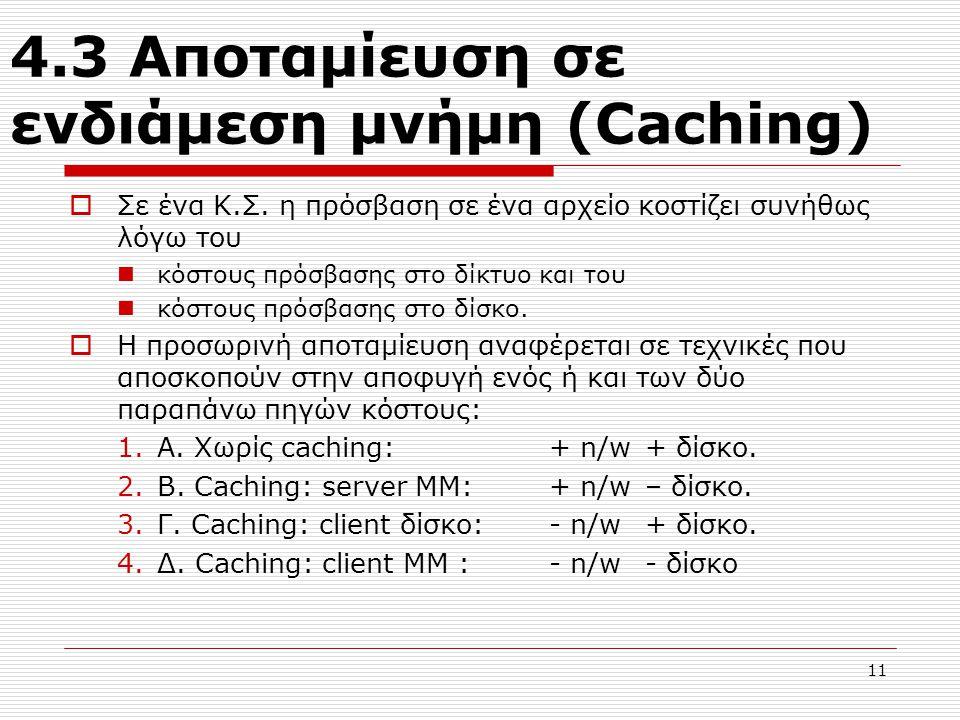 4.3 Αποταμίευση σε ενδιάμεση μνήμη (Caching)  Σε ένα Κ.Σ. η πρόσβαση σε ένα αρχείο κοστίζει συνήθως λόγω του κόστους πρόσβασης στο δίκτυο και του κόσ
