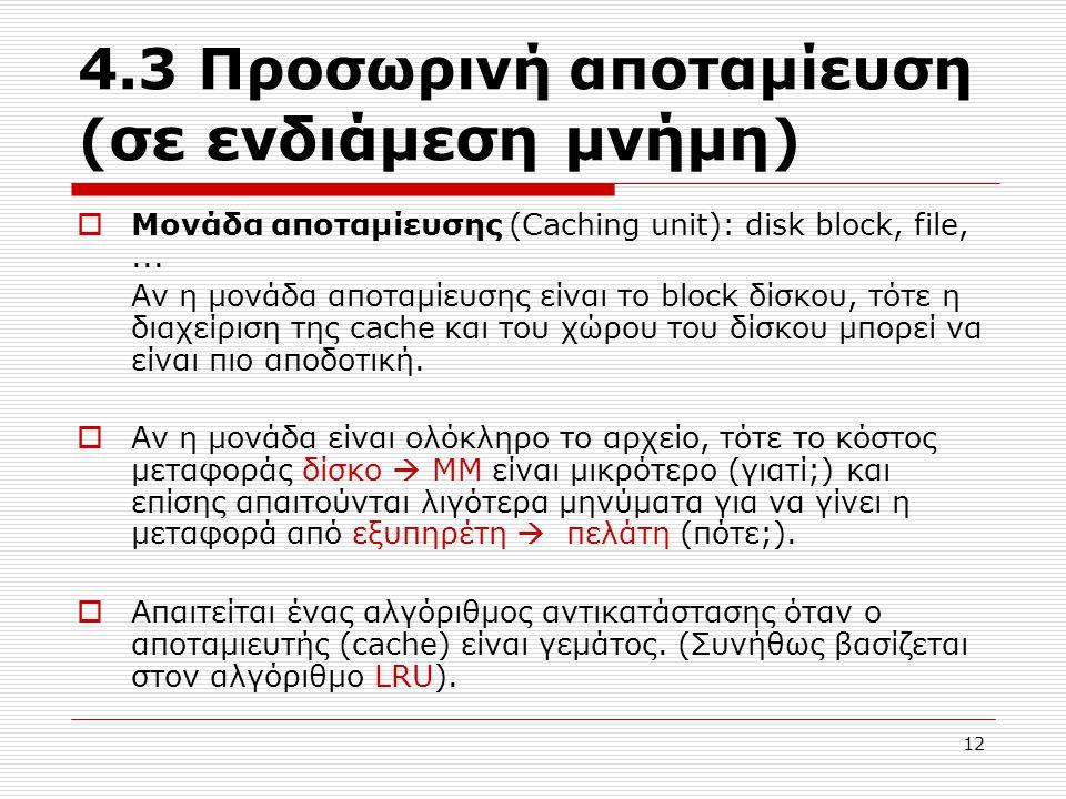 4.3 Προσωρινή αποταμίευση ( σε ενδιάμεση μνήμη )  Μονάδα αποταμίευσης (Caching unit): disk block, file,... Αν η μονάδα αποταμίευσης είναι το block δί