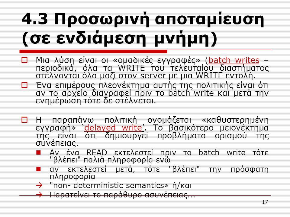 4.3 Προσωρινή αποταμίευση ( σε ενδιάμεση μνήμη )  Μια λύση είναι οι «ομαδικές εγγραφές» (batch writes – περιοδικά, όλα τα WRITE του τελευταίου διαστή