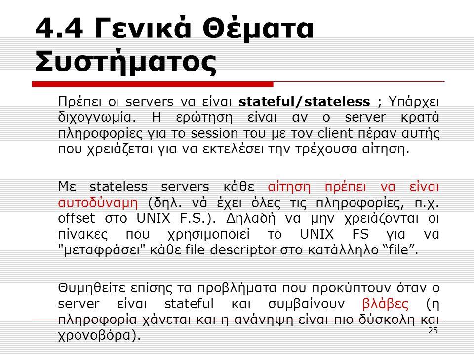 4.4 Γενικά Θέματα Συστήματος Πρέπει οι servers να είναι stateful/stateless ; Υπάρχει διχογνωμία. Η ερώτηση είναι αν ο server κρατά πληροφορίες για το