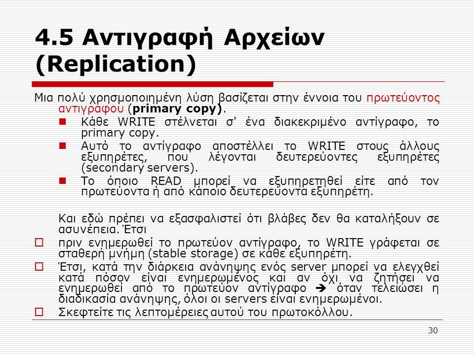 4.5 Αντιγραφή Αρχείων (Replication) Μια πολύ χρησμοποιημένη λύση βασίζεται στην έννοια του πρωτεύοντος αντιγράφου (primary copy). Κάθε WRITE στέλνεται