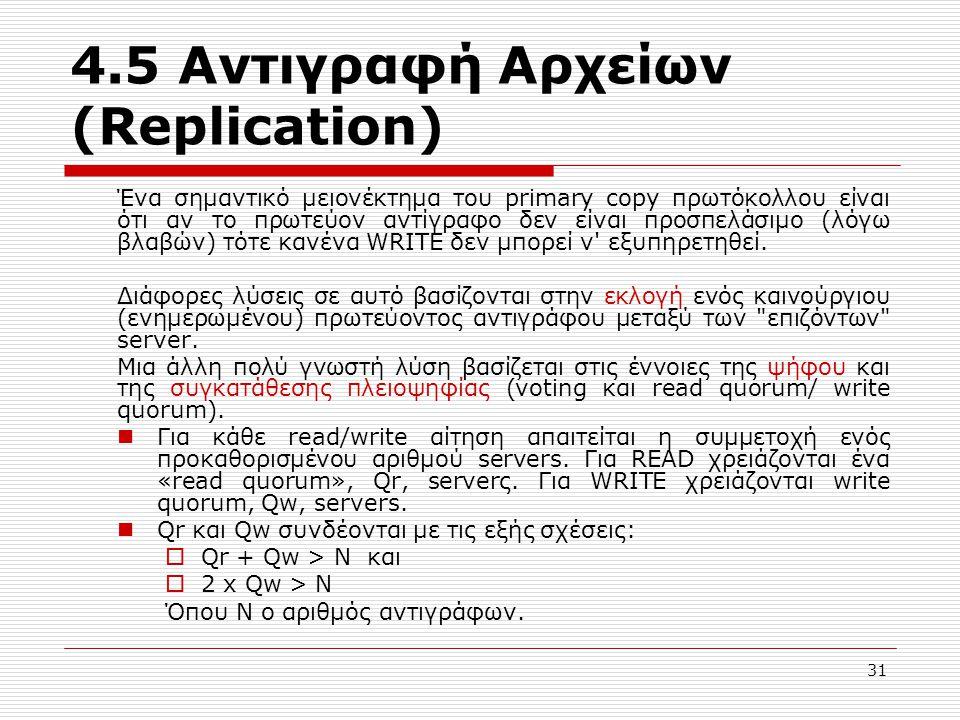 4.5 Αντιγραφή Αρχείων (Replication) Ένα σημαντικό μειονέκτημα του primary copy πρωτόκολλου είναι ότι αν το πρωτεύον αντίγραφο δεν είναι προσπελάσιμο (λόγω βλαβών) τότε κανένα WRITE δεν μπορεί ν εξυπηρετηθεί.