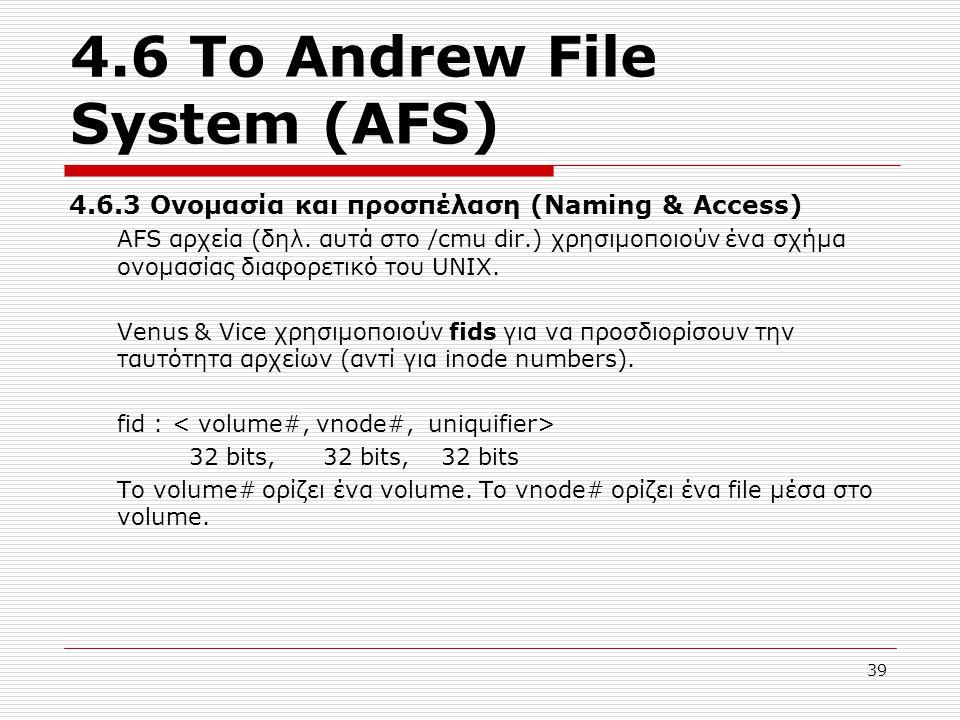4.6 Το Andrew File System (AFS) 4.6.3 Ονομασία και προσπέλαση (Naming & Access) AFS αρχεία (δηλ. αυτά στο /cmu dir.) χρησιμοποιούν ένα σχήμα ονομασίας