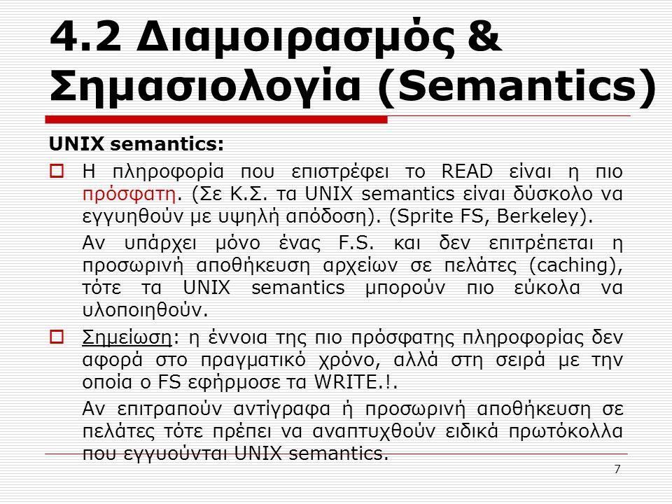 4.2 Διαμοιρασμός & Σημασιολογία (Semantics) Session Semantics:  Μια σύνοδος (session) ορίζεται ως το σύνολο των open(), read(),..., write() & close() που εκτελεί ένας πελάτης για ένα αρχείο.