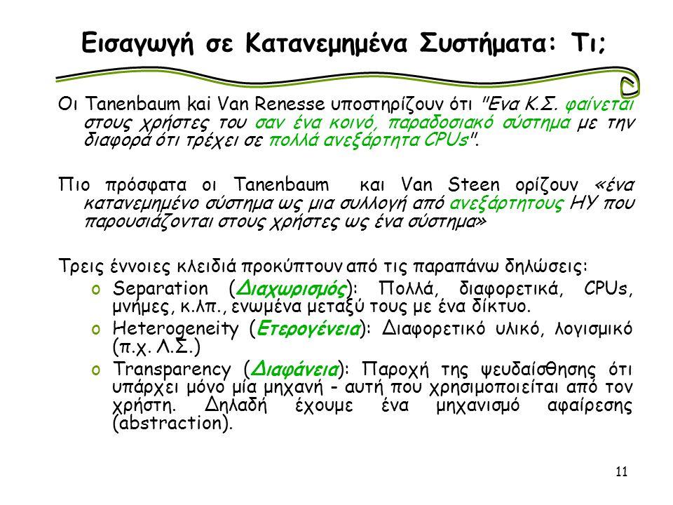 11 Εισαγωγή σε Κατανεμημένα Συστήματα: Τι; Οι Tanenbaum kai Van Renesse υποστηρίζουν ότι