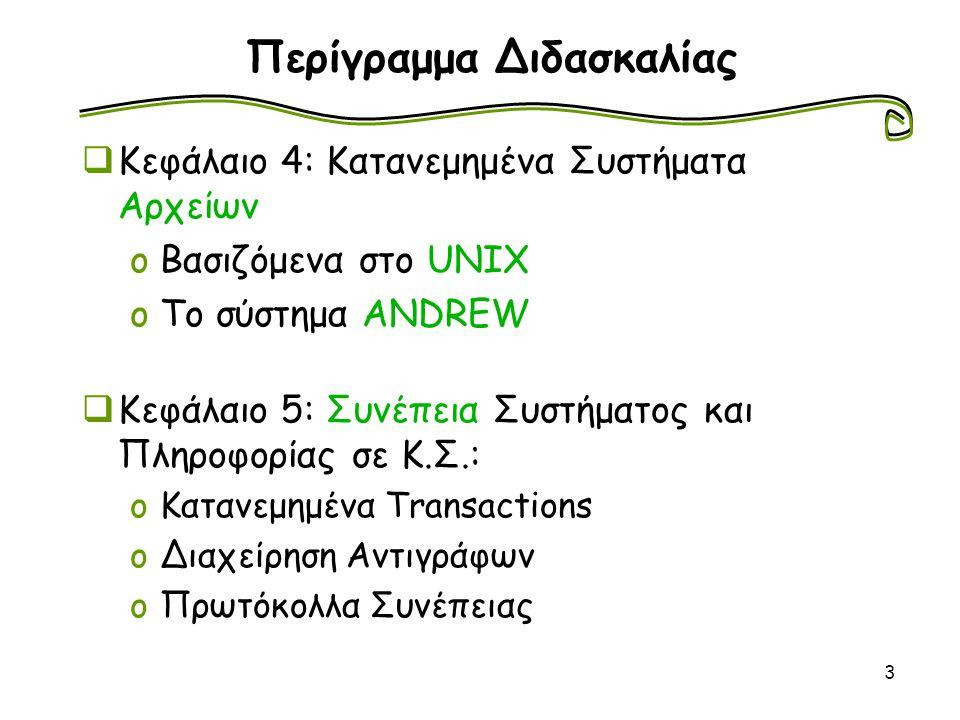 Περίγραμμα Διδασκαλίας  Κεφάλαιο 4: Κατανεμημένα Συστήματα Αρχείων oΒασιζόμενα στο UNIX oTo σύστημα ANDREW  Κεφάλαιο 5: Συνέπεια Συστήματος και Πληρ