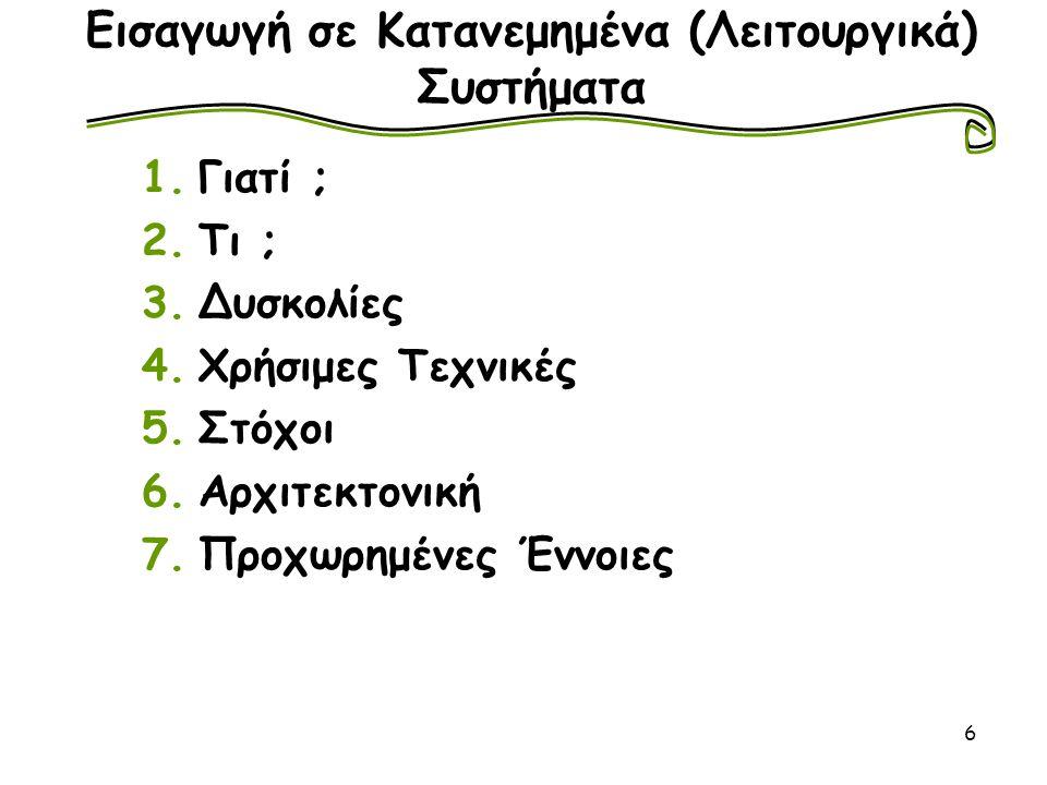 6 Εισαγωγή σε Κατανεμημένα (Λειτουργικά) Συστήματα 1.Γιατί ; 2.Τι ; 3.Δυσκολίες 4.Χρήσιμες Τεχνικές 5.Στόχοι 6.Αρχιτεκτονική 7.Προχωρημένες Έννοιες