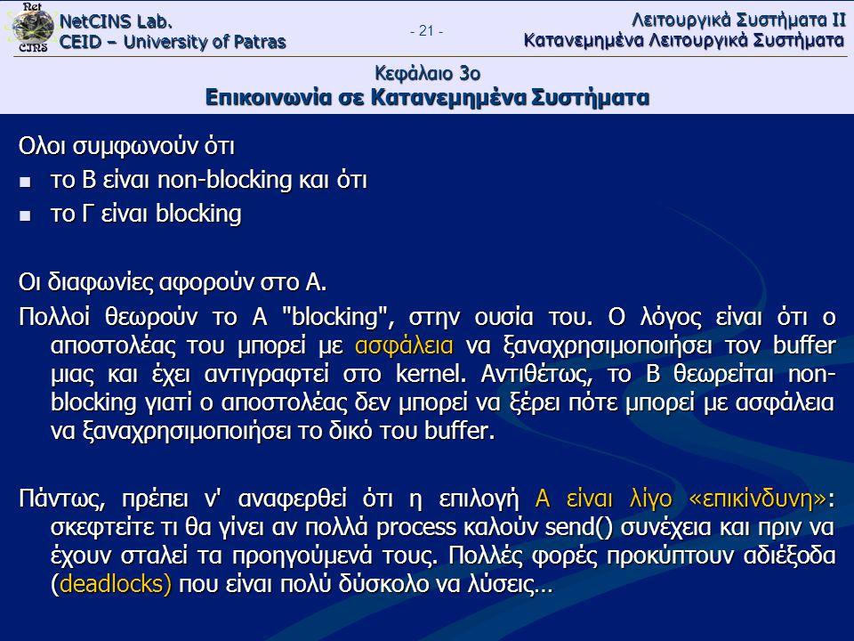 NetCINS Lab. CEID – University of Patras Λειτουργικά Συστήματα ΙΙ Κατανεμημένα Λειτουργικά Συστήματα - 21 - Κεφάλαιο 3ο Επικοινωνία σε Κατανεμημένα Συ