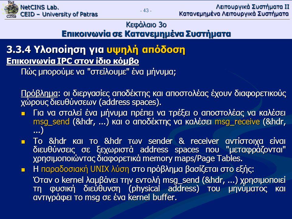 NetCINS Lab. CEID – University of Patras Λειτουργικά Συστήματα ΙΙ Κατανεμημένα Λειτουργικά Συστήματα - 43 - Κεφάλαιο 3ο Επικοινωνία σε Κατανεμημένα Συ