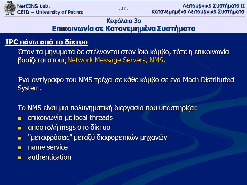 NetCINS Lab. CEID – University of Patras Λειτουργικά Συστήματα ΙΙ Κατανεμημένα Λειτουργικά Συστήματα - 47 - Κεφάλαιο 3ο Επικοινωνία σε Κατανεμημένα Συ
