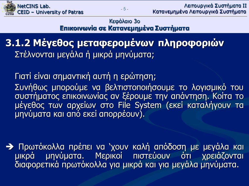 NetCINS Lab. CEID – University of Patras Λειτουργικά Συστήματα ΙΙ Κατανεμημένα Λειτουργικά Συστήματα - 5 - Κεφάλαιο 3ο Επικοινωνία σε Κατανεμημένα Συσ