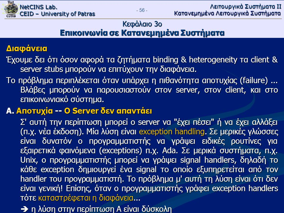 NetCINS Lab. CEID – University of Patras Λειτουργικά Συστήματα ΙΙ Κατανεμημένα Λειτουργικά Συστήματα - 56 - Κεφάλαιο 3ο Επικοινωνία σε Κατανεμημένα Συ