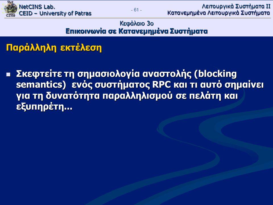 NetCINS Lab. CEID – University of Patras Λειτουργικά Συστήματα ΙΙ Κατανεμημένα Λειτουργικά Συστήματα - 61 - Κεφάλαιο 3ο Επικοινωνία σε Κατανεμημένα Συ