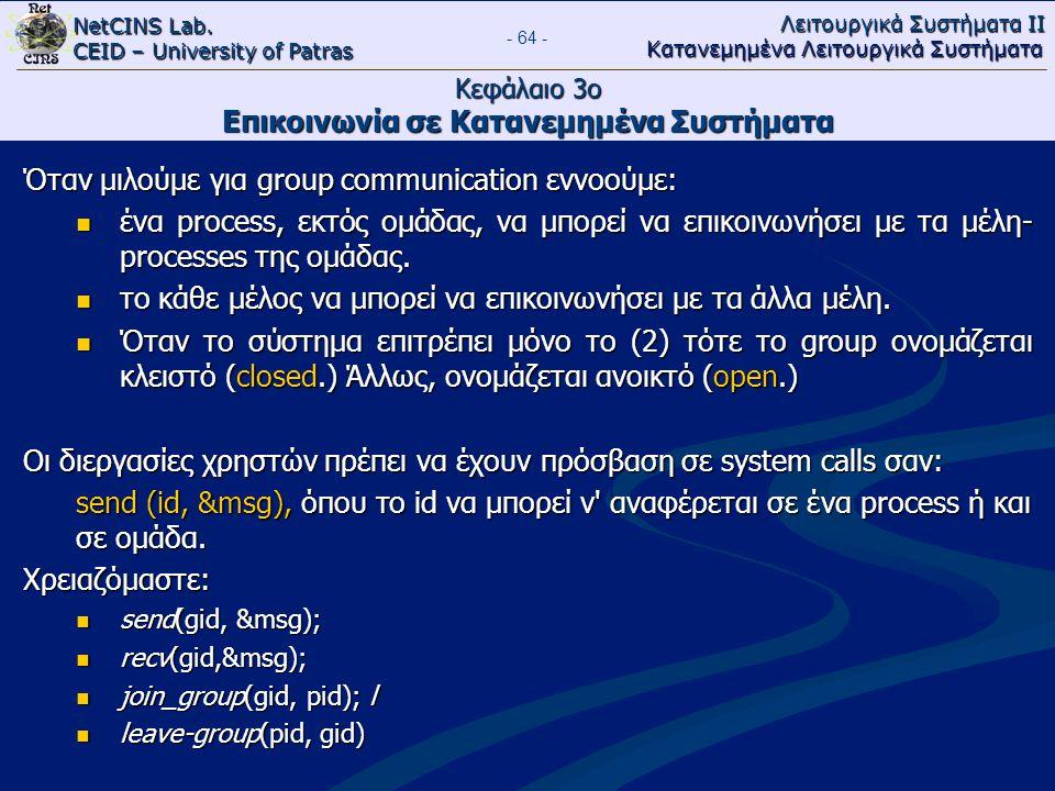 NetCINS Lab. CEID – University of Patras Λειτουργικά Συστήματα ΙΙ Κατανεμημένα Λειτουργικά Συστήματα - 64 - Κεφάλαιο 3ο Επικοινωνία σε Κατανεμημένα Συ